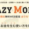 【CRAZYMONEY】怪しいマネーセミナーに潜入調査した結果