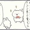 4コマ漫画「トッポギ」
