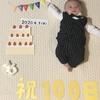 祝・生誕100日&決定・入学式!