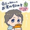 【1才1ヶ月】あおくんのお茶の飲み方が非常にめんどくなった件