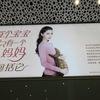 中国のサイン入り広告ライブラリー① 〜深圳編〜