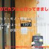 高田馬場から徒歩5分 神田川沿いのオシャレな10℃カフェのレポート!