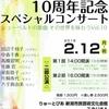 出演情報:2/12新潟シューベルティアーデ10周年記念スペシャルコンサート
