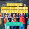 日本最小規模クラウドファンディングはじめました!子どもたちの未来をより輝かせます!