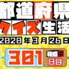 【都道府県クイズ】第301回(問題&解説)2020年3月26日