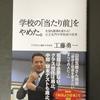 工藤勇一著『学校の「当たり前」をやめた。』を読みました。