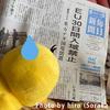 毎日新聞の印刷工場閉鎖へ(中国・四国)