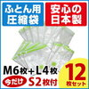「人気」圧縮袋 ふとん [日本製 布団圧縮袋 お買い得12枚セット M 6枚 L 4枚 S 2枚]