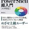 PowerShell で素数を計算する
