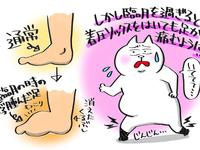 むくみが酷くて足がパンパンに!妊娠後期のお悩みを解決したアイテムは… by プクティ