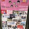 〔ライブレポ〕 エモフェス EMOTIONAL IDOROCK FES. 69時間パーティー!パーティー!ファイヤー!!! DAY2