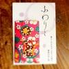 香りと和紙を自由に選べる松栄堂の匂い袋「ふわりと」