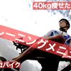 【エアロバイクのやり方】大幅ダイエット成功まで毎日30分漕いでたメニュー【体験談】