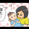 【4コマ】寝かしつけ③