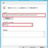 Windows 10:グループポリシーにて「ストア」のストアアプリのみ起動を禁止する