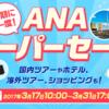 【ANAツアー、今どこで申し込むと得する?】半期に1度のANAスーパーセールはココで申し込め!
