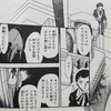 風と木の詩その48 第七章アニュス・デイ②