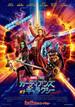 映画感想 - ガーディアンズ・オブ・ギャラクシー:リミックス(2017)