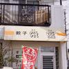 栄福 (浜松市;浜松餃子)