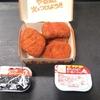 マクドナルドの【スパイシーチキンマックナゲット】と2つのソースを食べ比べ!