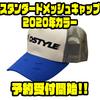 【DSTYLE】スタイルを選ばないシンプルデザイン「スタンダードメッシュキャップ2020年カラー」通販予約受付開始!