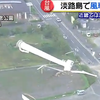 北淡震災記念公園では高さ約37mの風力発電用の風車倒壊!台風20号による暴風によるものと見られるが、それにしてももろすぎない?
