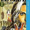 【漫画】冨樫義博『レベルE』キレキレの宇宙人が地球にやってきて悪ふざけするお話。