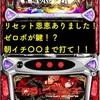 【速報】リセット恩恵調査 東京レイヴンズ