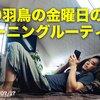 【GO羽鳥】超越大陸 金曜日のモーニングルーティンが公開されたヨ〜テレワークの日