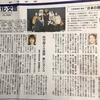 三谷幸喜 作・演出「日本の歴史」のレビュー(朝日新聞)