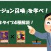 「フュージョン召喚」デッキ、アーキタイプ4種解説!