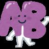AB型(父AB×母B)の性格チェック!恋愛、結婚、仕事は?