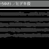 07月16日、尾上寛之(2014)