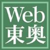 和歌山・新宮で大逆事件サミット 名誉回復、顕彰活動を報告
