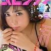 石川恋のうさ耳がかわいすぎる!「ビッグコミックスピリッツ 2016年9/12号 No.40」の感想