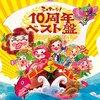 CD 「シャキーン! 10周年ベスト盤」発売中!(ザ・ぶどうかんズ「おぼえてわすれて」も収録!)