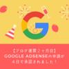 【ブログ運営2ヶ月目】Google AdSenseの申請が4日で承認されました!