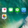 iPhoneのホームボタンを2回タップすると画面が下に降りてきた。