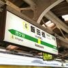 トラットリア グランボッカ/飯田橋