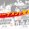 【トーナメント表】12/20開催「JKJO全日本大会2020」|福地勇人、後藤優太など注目選手も特集!