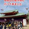 成田山の節分祭に行ってきました