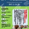 2月24日(金)おやべ夜食交流会開催!!