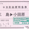 JR東海  伊豆箱根鉄道大場駅発行 常備軟券特急券 2