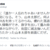 野党共闘なら山本太郎 2021年5月4日