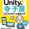 『Unityの寺子屋 定番スマホゲーム開発入門』「Chapter02 放置ゲームをつくろう」+ 秋葉原Weeyble勉強会 学習記録2