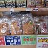 """食べてみました・・・・銚子電鉄謹製""""まずい棒"""""""