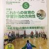 漆山晶博氏による解題「澤豊治実践」 『体育科教育』2019年5月号に寄せて