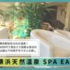 【横浜天然温泉SPA EAS】仕事辞めたくなったから温泉でリフレッシュしてきた【前編】