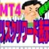 【MT4】リスクリワード(利確・損切りレベル)を一瞬で表示させちゃう超便利な方法【MTCB】