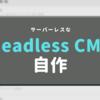 サーバーレスな Headless CMS を自作して始める Jamstack